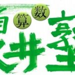 中学受験専門 夏井算数塾 四谷教室