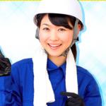 岡山クリーンサービス