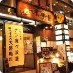 インド定食 ターリー屋 西新宿本店