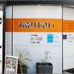 株式会社BestLife阿倍野店