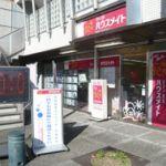 ハウスメイトショップ金沢文庫店