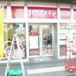 ハウスメイトショップ二俣川店