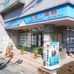 松井産業 東川口店