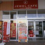 ジュエルカフェ イオン館山店