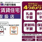 【UR賃貸住宅取扱店】 by ミルーム