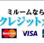 【クレジットカードでお支払い】  by ミルーム