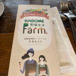 KAGOME野菜生活Farm