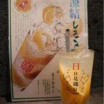 宮崎県産マイヤーレモンを凍結させてたっぷり加えた、キンキンのレモンサワー!「凍結レモンサワー」日南市じとっこ組合 横須賀中央店