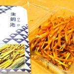 覚王山 吉芋 名鉄店