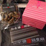 日本橋 錦豊琳きんぴらごぼういちごチョコレート