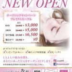 Eyelash salon &g(アンジー)