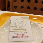 ミスタードーナツ JR札幌ショップ