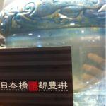 東京みやげは日本橋 錦豊琳のかりんとうをよく買います。一番人気のきんぴらごぼう味が絶品‼東京駅銀の鈴前にありますよ)^o^(