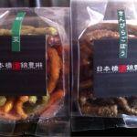 東京みやげでもらった日本橋 錦豊琳のかりんとう(^o^)/きんぴらごぼうと野菜味が好物です!
