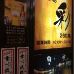 DINING彩 新宿店
