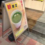 コーヒースタンド 36℃