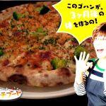 紅ずわい蟹とたっぷりチーズのピザ@海賊の台所 #飯テロ「Mrs.remyのタッチフード」 https://goo.gl/RKM2ET #レミさんカメラ