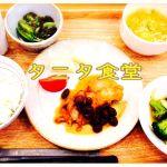 福岡薬院タニタ食堂