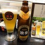 吾妻寿司 岡山駅店    独歩(680円)   岡山の地ビール。少し酵母の酸っぱい味がする。