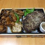 イベリコ豚と山形育ちのハンバーグのDOUBLE MEAT BENTO