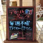 トントンビゴ 港南台高島屋店。デセール・ブッフェは、木曜15:00〜17:00、飲み物付きで1260円。またの機会に来たいと思います。