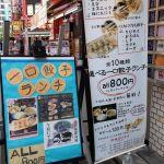 赤坂ちびすけ 新宿店