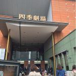 四季劇場[春]・[秋]