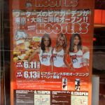 HOOTERS 赤坂見附店なう。混んでる。