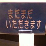 ピッツェリア馬車道 三鷹南口店