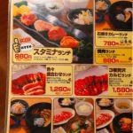 宮カルビ アリオ川口店に来ました。スタミナランチと韓国冷麺カルビランチと単品で肉をもりもり頼んでいきます。