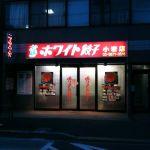 ホワイト餃子 小岩店