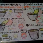 とりまるのぶっかけ丼の食べ方。鳥スープ茶漬け! あったまりました。