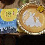 モロゾフ 聖蹟桜ケ丘京王店   観月薬草風呂   お月見にぴったりのデザートです
