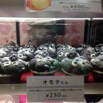 オモテくんたくさん居た/ヒロタ Echika表参道店
