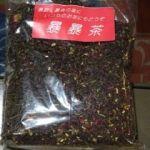 耀盛號 売店   暴暴茶   色々な茶葉が入っているみたい。毎日飲むお茶で、暴飲暴食に対応するお茶だとか・