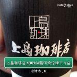 上島珈琲店 NEOPASA駿河湾沼津下り店ホッと一息つけます