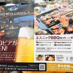 A&P with terraceのエスニックBBQ。横浜駅前で24時まで営業。
