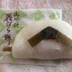 鶴屋吉信 玉川高島屋店   花びら餅   由緒正しい花びら餅です。ごぼうも餡もしっかりお味があります。