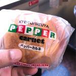 昨日の朝は京都駅の志津屋でペッパーカルネを頂きました!