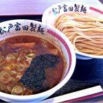 松戸富田製麺。つけそば 800円