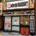 楽釜製麺所 渋谷文化村通り直売店