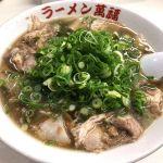 中華そば萬福 京都駅前店