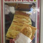 神田達磨 中野店