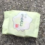 にしき堂 駅ビルASSE店