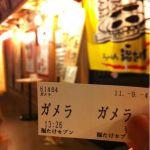 東京背油 福たけ ラーメン劇場店に来ました。