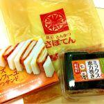 新宿さぼてん恵方巻きとチーズミルフィーユかつサンド脂っぽくなくて病みつきになる味!初めて買ってみた〜(≧∇≦)