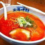 味の時計台 イオン釧路店