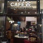 丸の内 CAFE 会★KITTE1F。タリーズ✖️伊藤園。喫煙席8席あり。