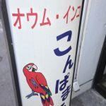 こんぱまる 上野店