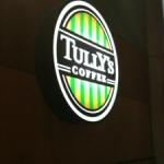 タリーズコーヒー 清水エスパルスドリームプラザ店